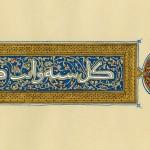 Medallón mameluco FELICIDADES